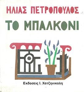 Elias Petropoulos, Balconies in Greece, Athens: Hatzinikolis, 1981.