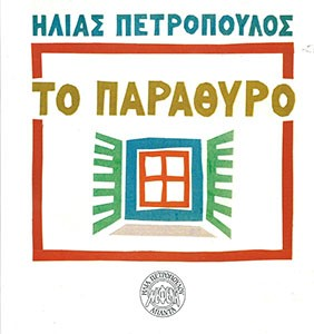 Elias Petropoulos, Windows in Greece, Athens: Nefeli, 1996. (épuisé)