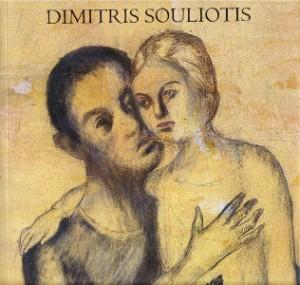 Dimitris Souliotis, Yiayiannos Gallery (Athens), 2007