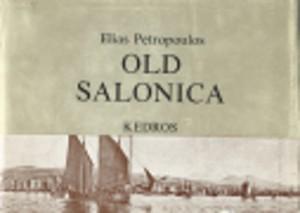 Elias Petropoulos, Old Salonica, Athens: Kedros, 1980