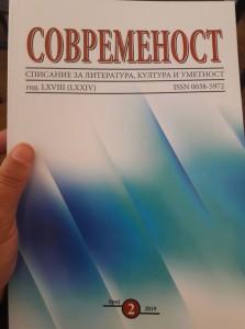 COBPEMEHOCT, No. 2, 2019