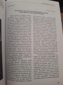 Essay on Dragan Jovanović Danilov (Macedonian translation in COBPEMEHOCT)-1