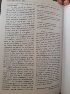 Essay on Dragan Jovanović Danilov (Macedonian translation in COBPEMEHOCT)-2