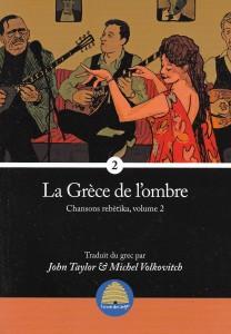 La Grèce de l'ombre, chansons rebètika, volume 2, Éditions Le Miel des anges, 2017 (with Michel Volkovitch)