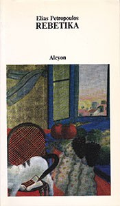 Rebetika: Songs from the Old Greek Underworld, London: Alcyon, 1992